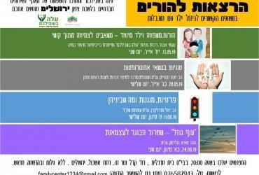 הרצאות להורים בירושלים