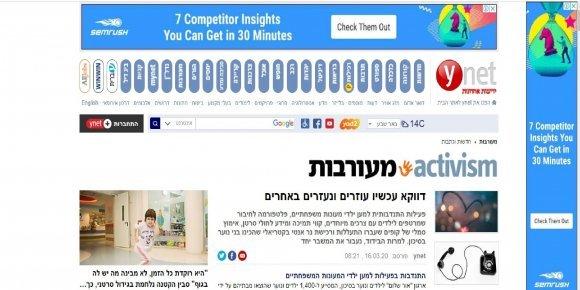 https://www.ynet.co.il/articles/0,7340,L-5695625,00.html